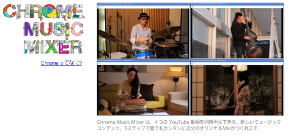 Chrome Music Mixer.png