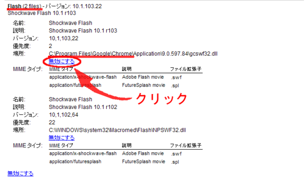 Chrome_Flash_off08.png