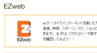 EZweb   サービス   au by KDDI.png