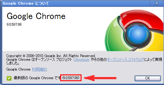 Google_chrome_ver_check2.png