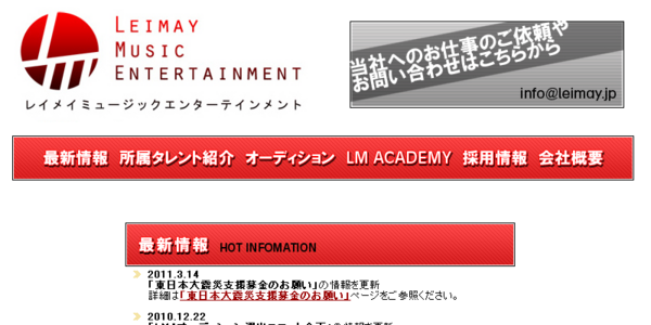 Leimay Music Entertainment.png